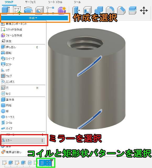 Fusion360ローレット作成にミラーを使用3
