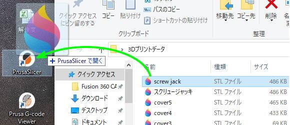 STLファイルをスライサーソフトで開く