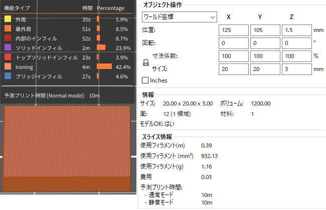 Spacing between ironing passes0.1%シミュレーション