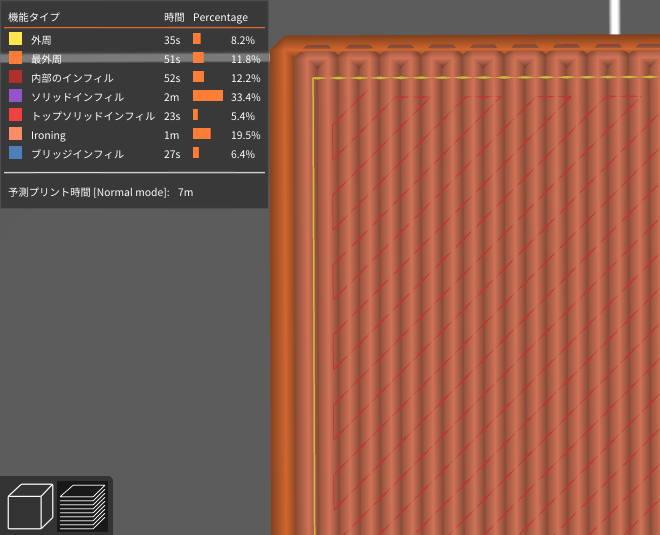 Spacing between ironing passes0.3mmシミュレーション