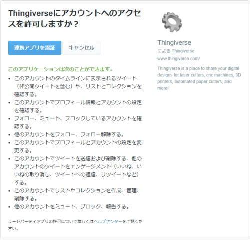 Thingiverseとツイッター連携