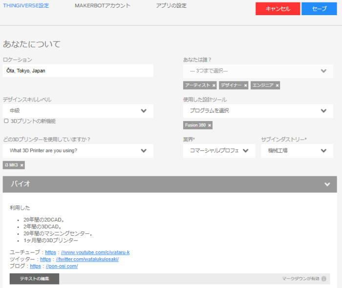 Thingiverseのアカウント設定画面