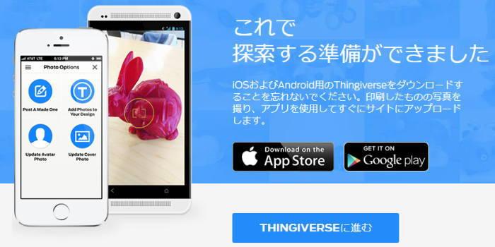 Thingiverseのアプリダウンロード