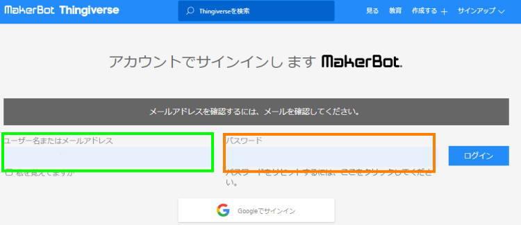 Thingiverseアカウント登録するとログイン画面へ移動