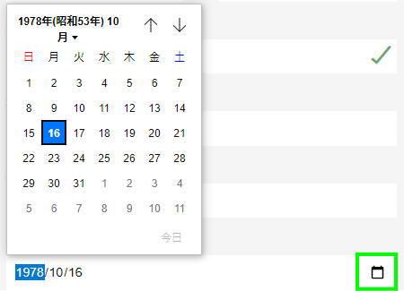 Thingiverseカレンダーを選択