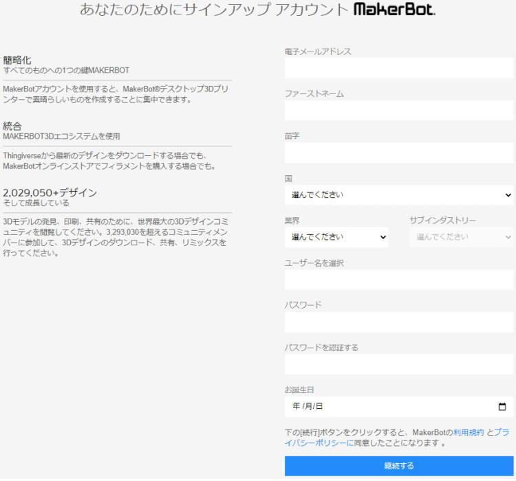 Thingiverse登録情報入力画面